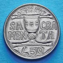 Ватикан 50 лир 1993 год. Таинство.