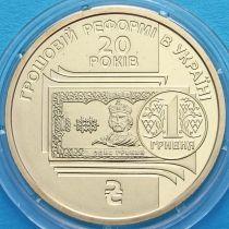 Украина 1 гривна 2016 год. 20 лет Денежной реформе