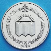 Казахстан 50 тенге 1999 год. Миллениум. UNC.