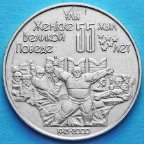 Казахстан 50 тенге 2000 год. 55 лет Победе. XF.
