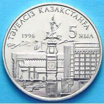 Казахстан 20 тенге 1996 год. 5 лет независимости. Однорукий памятник.
