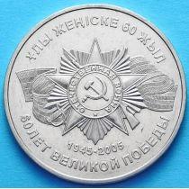 Казахстан 50 тенге 2005 год. 60 лет Победы.