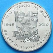 Казахстан 50 тенге 2010 год. 65 лет победы