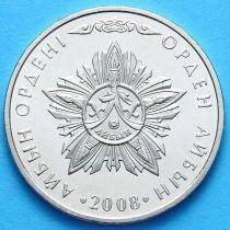 Казахстан 50 тенге 2008 год. Орден Айбын