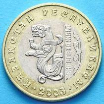 Казахстан 100 тенге 2003 год. 10 лет тенге. Барс.