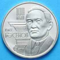 Казахстан 50 тенге 2009 год. Толеу Басенов