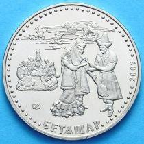 Казахстан 50 тенге 2009 год. Беташар