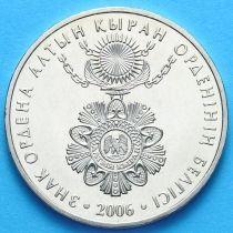 Казахстан 50 тенге 2006 год. Знак ордена Алтын Кыран