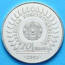 Казахстан 50 тенге 2005 год. 10 лет Конституции