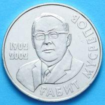 Казахстан 50 тенге 2002 год. Габит Мусрепов