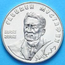 Казахстан 50 тенге 2002 г. Габиден Мустафин