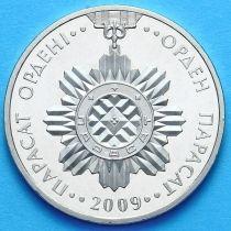 Казахстан 50 тенге 2009 год. Орден Парасат
