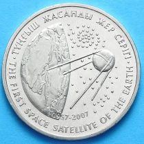Казахстан 50 тенге 2007 год. Спутник