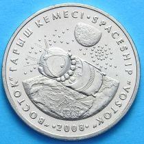 Казахстан 50 тенге 2008 год. Восток