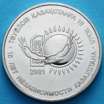 Казахстан 50 тенге 2001 год. 10 лет независимости.