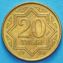 Казахстан 20 тыин 1993 год. Желтая латунь.
