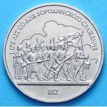 СССР 1 рубль 1987 г. Бородино, барельеф