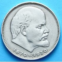 СССР 1 рубль 1970 г. 100 лет со дня рождения Ленина
