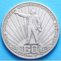 СССР 1 рубль 1982 г. 60 лет образования СССР