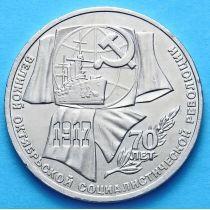 СССР 1 рубль 1987 г. 70 лет Революции
