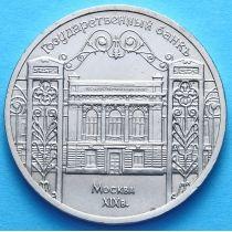 СССР 5 рублей 1991 г. Государственный банк, Москва