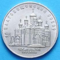 СССР 5 рублей 1989 г. Благовещенский собор