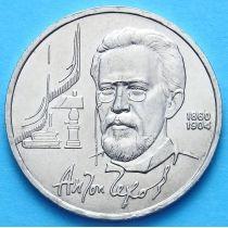 СССР 1 рубль 1990 г. Антон Чехов