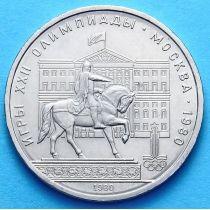 СССР 1 рубль 1980 г. Юрий Долгорукий