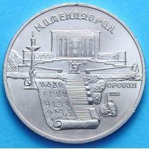 СССР 5 рублей 1990 г. Ереван. Матенадаран