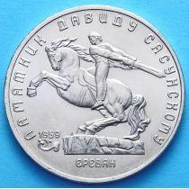 СССР 5 рублей 1991 г. Ереван