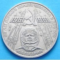 СССР 1 рубль 1981 г. Юрий Гагарин