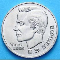 СССР 1 рубль 1991 г. Константин Иванов