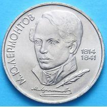 СССР 1 рубль 1989 г. Михаил Лермонтов