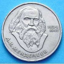 СССР 1 рубль 1984 г. Менделеев