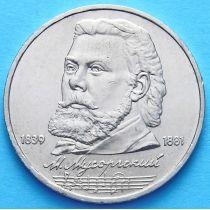 СССР 1 рубль 1989 г. Модест Мусоргский