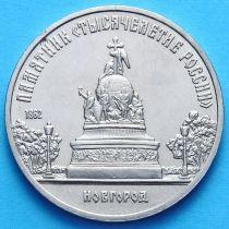 """СССР 5 рублей 1988 г. памятник """"Тысячелетие России"""""""