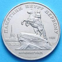 СССР 5 рублей 1988 г. Памятник Петру Первому