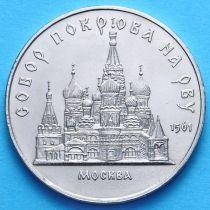 СССР 5 рублей 1989 г. Собор Покрова на рву