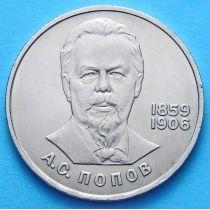 СССР 1 рубль 1984 г. Попов