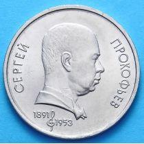 СССР 1 рубль 1991 г. Сергей Прокофьев