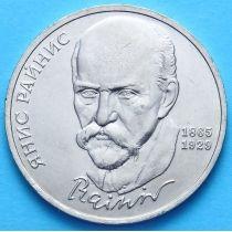 СССР 1 рубль 1990 г. Янис Райнис