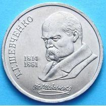 СССР 1 рубль 1989 г. Тарас Шевченко