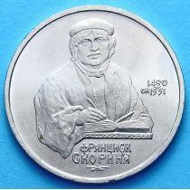 СССР 1 рубль 1990 г. Франциск Скорина