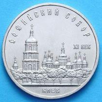 СССР 5 рублей 1988 г. Софийский собор