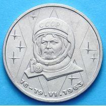 СССР 1 рубль 1983 г. Валентина Терешкова