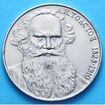 СССР 1 рубль 1988 г. Лев Толстой