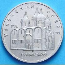СССР 5 рублей 1990 г. Успенский Собор