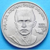 СССР 1 рубль 1989 г. Хамза Ниязи