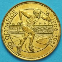 Бельгия, Токен 50 олимпик 1981 год. Бег.