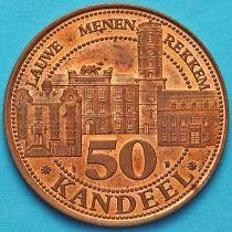 Бельгия, Токен Менен 50 кандел 1981 год.